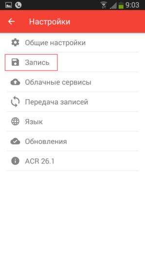 Настройки приложения ACR