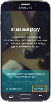 Запуск Samsung Pay