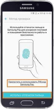 Генерация отпечатка пальца Samsung Pay