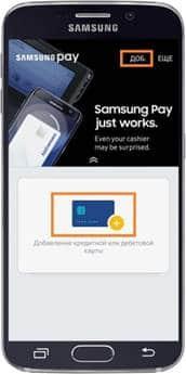 Выбор банковской карты в Samsung Pay