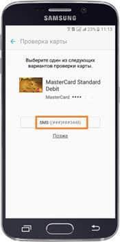 Заполнении информации о карте в Samsung Pay