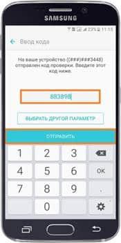 СМС-подтверждение в Samsung Pay