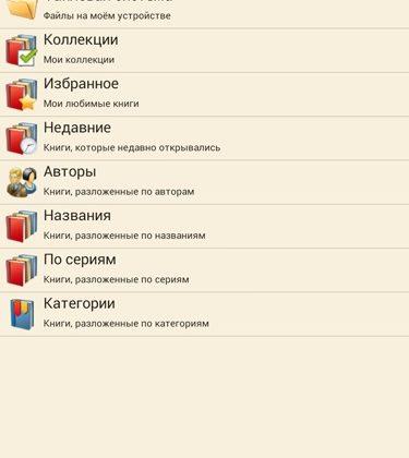 скриншот библиотеки eReader Prestigio