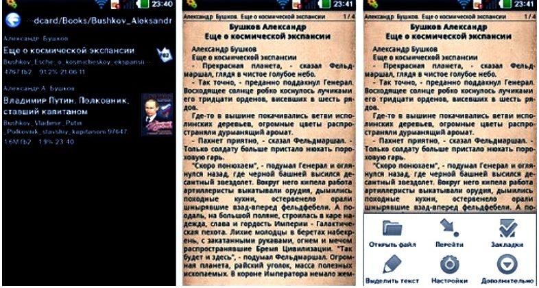 скриншот текста Cool Reader