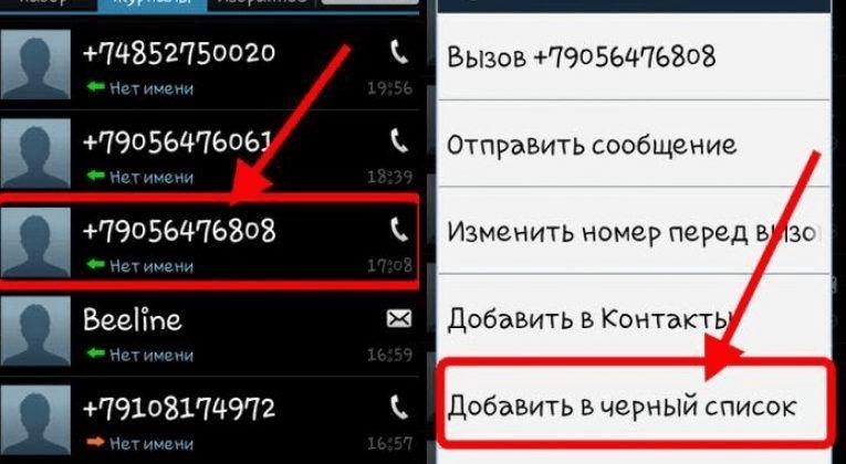 чёрный список на телефоне