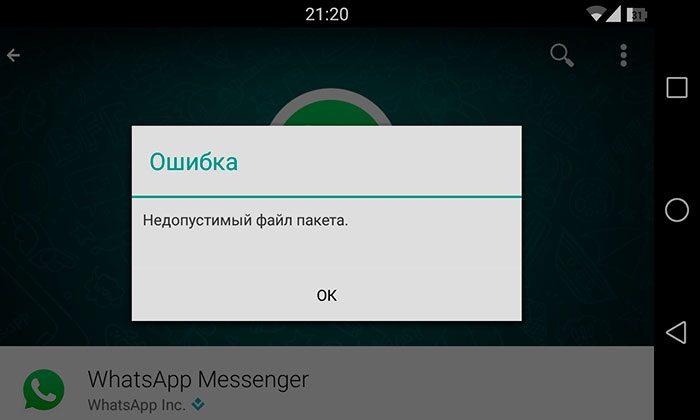 Ошибка в WhatsApp